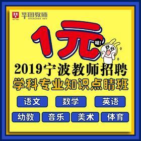 2019宁波教师招聘1元学科专业知识点睛班