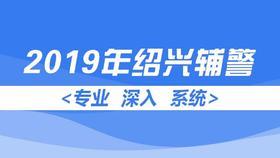 浙江绍兴市公安机关警务辅助人员笔试课