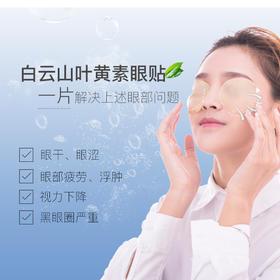 【买2送1,护眼神器】中药植物萃取,叶黄素明目眼贴,贴一贴,预防近视,缓解干涩和疲劳