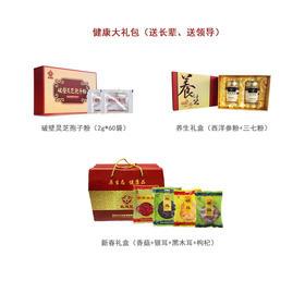 健康大礼包: 破壁灵芝孢子粉(2g*60袋)+ 养生礼盒(西洋参粉+三七粉)+新春礼盒(香菇+银耳+黑木耳+枸杞)