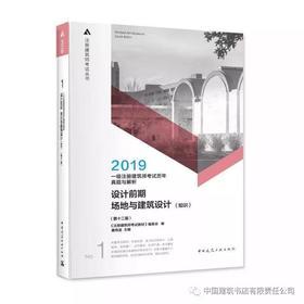 2019版一级注册建筑师考试历年真题与解析
