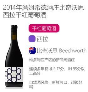 2014年詹姆希德酒庄比奇沃思西拉干红葡萄酒 Jamsheed Beechworth Syrah 2014