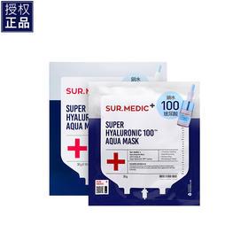 【冰冰同款】韩国玻尿酸100面膜sur.medic药妆玻尿酸补水面膜