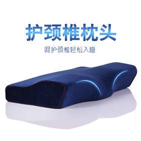 【颈椎按摩师】蝶形慢回弹记忆棉睡眠枕 放松颈椎 改善打鼾  热卖