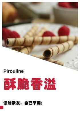 Pirouline榛仁酱巧克力夹心威化棒蛋卷 (2盒价格69)