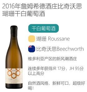 2016年詹姆希德酒庄比奇沃思瑚珊干白葡萄酒 Jamsheed Beechworth Roussanne 2016