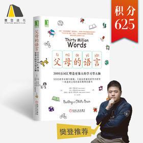【预售】原价49元《父母的语言》3000万词汇塑造更强大的学习型大脑【积分换书】预计1月28发货