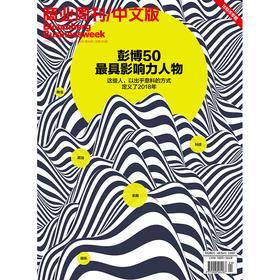 《商业周刊中文版》 2018年12月第24期