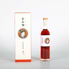 【几盏浮生】安石榴酒单瓶装