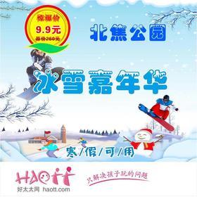 【9.9秒杀!全新上架】来北焦公园冰雪嘉年华,在无雪的冬季照样痛快玩雪!