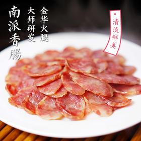 优选新品|老味儿香肠腊肠  纯肉制作不添加防腐剂  250g/袋