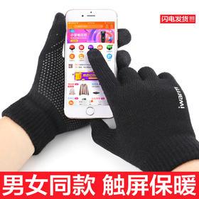 韩版触屏加绒加厚防滑保暖手套 开车/骑车/玩手机通用