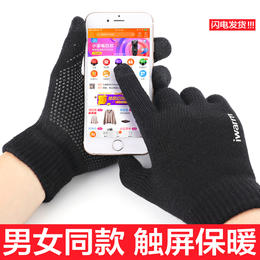 【iwarm】韩版触屏加绒加厚防滑保暖手套 开车/骑车/玩手机通用