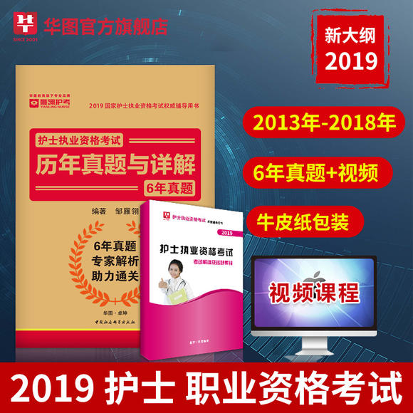 【学习包】2019版—护士执业资格考试历年真题与详解