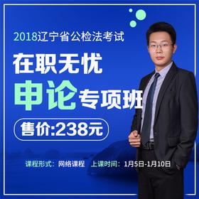 2018辽宁省公检法考试在职无忧-申论专项班