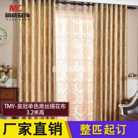 布料/提花布/TMY-皇冠单色黑丝提花布(3.2米高)