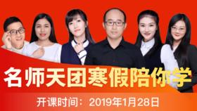 2019浙江省考寒假作业班【1月20号左右发货】