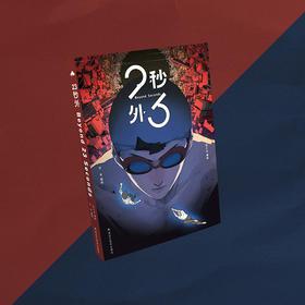 23秒外 苏小五(漫画图书)森雨漫画 轻雾社