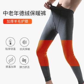 【中老年德绒护膝保暖裤】科技德绒蓄热锁温 火山岩发热面料升温3~6度  加厚羊毛护膝