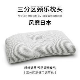 颈乐枕头 日本设计可调节预防颈椎反弓 乳胶枕升级版