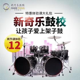 【¥12两节课】新奇乐鼓校【特惠体验课大礼包】12元让孩子爱上架子鼓!