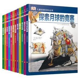 《DK儿童探索百科丛书》全套12册