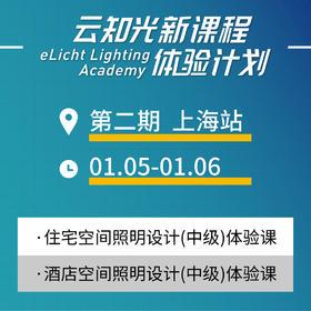 上海 1月5-6日 新课程体验计划 第二期