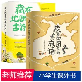 藏在地图里的古诗词书全套4册+ 藏在地图里的成语故事全套4册 全8册古诗大全集书小学生必背古诗词