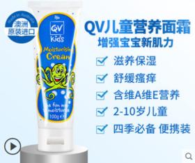 澳洲直邮EGO QV 儿童保湿面霜 100g(两个装)