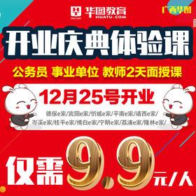 广西华图【开业庆典体验课】-公务员、事业单位、教师2天面授课仅需9.9元/人