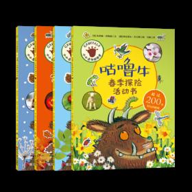 咕噜牛系列(四季探险书+贴纸游戏书)共8册