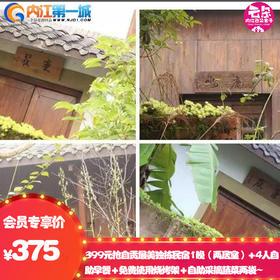 【年终嗨翻天】399元抢原价2500元川南独栋名宿两居室