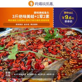鼎味美蛙鱼头福利!9.6元限时抢购2-3人餐!3斤鼎味美蛙+一荤两素绝对让你吃过瘾!