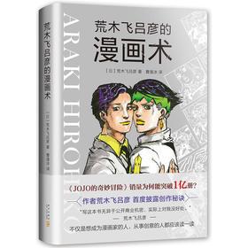 【包邮】荒木飞吕彦的漫画术