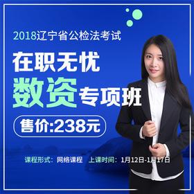 2018辽宁省公检法考试在职无忧-数资专项班