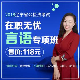 2018辽宁省公检法考试在职无忧-言语专项班