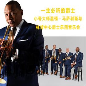 【杭州大剧院】2019年03月17日温顿 • 马萨利斯与林肯中心爵士乐团音乐会