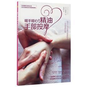 暖手暖心的精油手部按摩(日本手部保养治疗讲座指定教材)