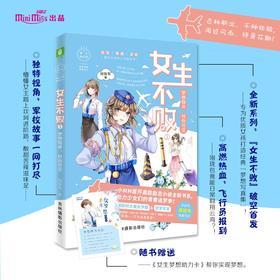 意林小小姐 女生不败1梦想隐身对你可见 随书赠送女生梦想助力卡 为女孩量身定做的梦想写真集 女生不败系列
