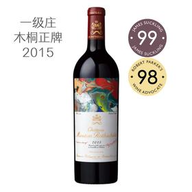 【春节硬货】双99分!伟大年份 2015 Mouton Rothschild 一级庄木桐正牌