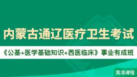 內蒙古通遼醫療衛生考試《公基+醫學基礎知識+西醫臨床》事業有成班
