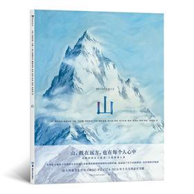 山 (意大利童书专营店ORSO PILOTA  2016年十大父母必买书籍)
