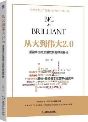 从大到伟大2.0(订全年杂志,免费赠新书)