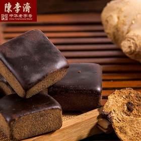 广东特产 陈李济陈皮老姜黑糖 礼盒装 15g*3块