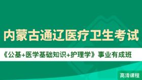 內蒙古通遼醫療衛生考試《公基+醫學基礎知識+護理學》事業有成班