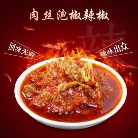 贵州特产 肉丝泡椒 750g桶装