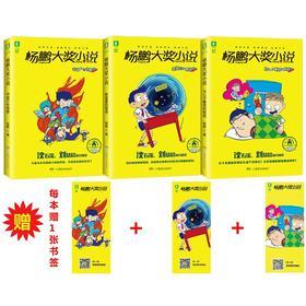 意林 新版杨鹏大奖小说之 宇宙少年特警+教室里的黑洞+为儿子睡觉的爸爸 共3本套装 每本书随书赠送书签1张