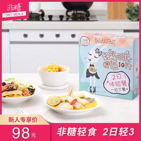 【非糖】非糖减脂餐(2日体验版)