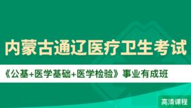 內蒙古通遼醫療衛生考試《公基+醫學基礎+醫學檢驗》事業有成班