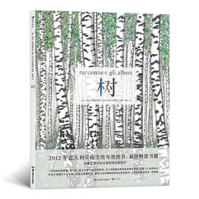 树(2012年意大利安徒生奖年度图书、最佳科普书籍 绘画艺术与诗文创作的完美结合!)